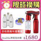 【回收氣瓶專案】回收3支CO2氣瓶可用超值價換購 Drinkmate 旅行/露營用 不含氣瓶的(準)氣泡水機