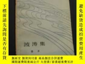 二手書博民逛書店波濤集罕見歌頌長江三峽和人民公社6713 李冰 著 上海文藝出版