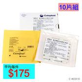 【醫康生活家】康惠爾親水性敷料3110(人工皮)10CM x10CM(厚)-10片組