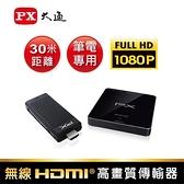 PX大通 筆電專用 無線HDMI高畫質傳輸盒 WTR-5000 WTR5000 台灣製造