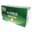 核綠旺 極品 核酸液 10瓶/盒  買2...