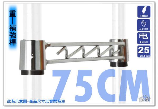 [客尊屋]尊爵型,鐵力士架,鍍鉻層架,電腦桌,廚房架,配件「76cm 補強桿(重)」特賣