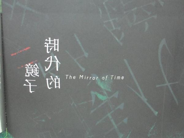 【書寶二手書T6/藝術_FGE】時代的鏡子The Mirror of Time