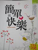 【書寶二手書T1/心靈成長_NRT】簡單就快樂_司恩魯