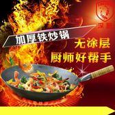 鐵炒鍋圓底熟鐵無涂層傳統手工手打木柄單柄鐵鍋炒鍋加厚鍛打