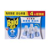雷達 薄型液電無味補充瓶超值組 41ml x4 無味/尤加利 混款隨機出貨