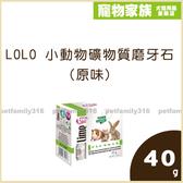 寵物家族-LOLO 小動物礦物質磨牙石(原味)40g