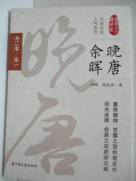【書寶二手書T7/一般小說_EUJ】晚唐餘暉(全二卷·卷一)_孫峰,孫藝真