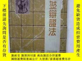二手書博民逛書店1950年6月罕見思想與科學小叢書 《自然辯證法》陳曉時編譯Y1