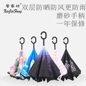 降價優惠兩天-免持式反向傘雙層長柄雨傘男女晴雨折疊兩用廣告傘定制logo反骨傘