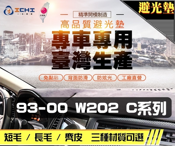 【短毛】93-00年 W202 C系列 避光墊 / 台灣製、工廠直營 / w202避光墊 w202 避光墊 w202 短毛 儀表墊