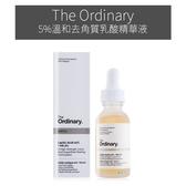 The Ordinary 5%溫和去角質乳酸精華液 30ml【YES 美妝】NPRO