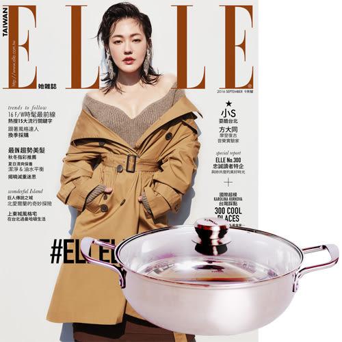 《ELLE雜誌》1年12期 贈 頂尖廚師TOP CHEF頂級316不鏽鋼火鍋30cm