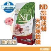 法米納-ND挑嘴成貓天然無穀糧-雞肉石榴1.5kg【寶羅寵品】