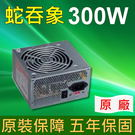 蛇吞象PK300W 電源供應器12CM ...