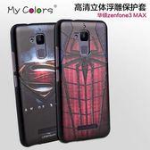 【SZ22】ZC520TL手機殼 3D客制黑邊浮雕 asus zenfone3 MAX手機殼 zenfone3 MAX 手機殼