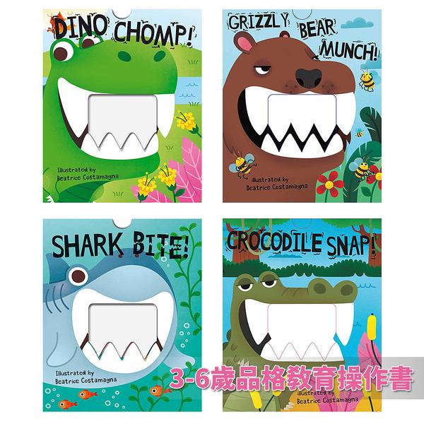 【禮品套組】品格教育英文繪本幼兒啟蒙操作童書四冊Shark Bite+Crocodile Snap+Dino Chomp+Grizzly Bear Munch