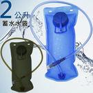 (顏色隨機出)2公升登山背包加裝專用2L蓄水袋