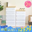 《HOPMA》木天板好質感斗櫃組合/塑膠斗櫃/四抽/五抽/置物櫃B-PP400+B-PP500