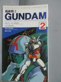 【書寶二手書T5/一般小說_IPE】機動戰士GUNDAM(2)_富野悠由季