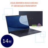 ASUS B9450FA-0141A10510U 14吋 ◤0利率◢ 商用 筆電 (I7-10510/16G/1TB/W10P) 保固3年