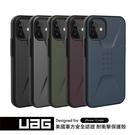 """美國軍規 UAG iPhone12 mini """"5.4"""" (2020) 耐衝擊簡約保護殼 (5色) 強強滾"""