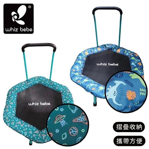 【南紡購物中心】英國《Whiz bebe》兒童可攜折疊彈跳床