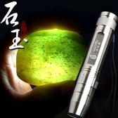 照玉石專用強光手電筒充電365nm紫光燈專業鑒定珠寶翡翠賭石超亮 皇者榮耀