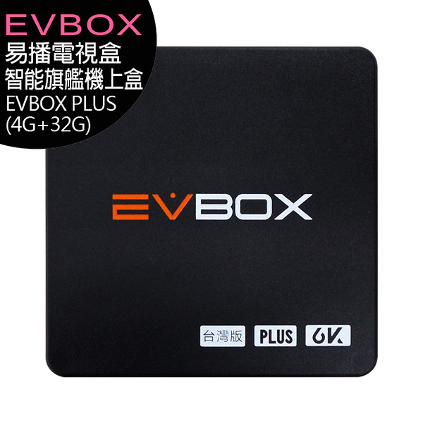 EVBOX PLUS (4G+32G)易播電視盒智能旗艦機上盒(台灣公司貨)◆送華為Mini藍芽音箱