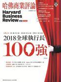 哈佛商業評論雜誌 11月號/2018 第147期