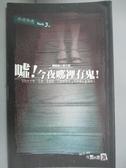 【書寶二手書T2/一般小說_JRB】噓!今夜哪裡有鬼!(三)_黯然銷混蛋