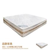水冷膠獨立筒五尺床墊 夢海床墊 獨立筒【WCE-52-5】品歐家具