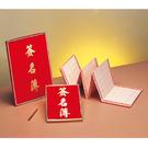【奇奇文具】宏吉 16K紅簽名簿x180名 1139180