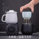 大容量馬克杯喝茶杯過濾陶瓷帶蓋水杯三件套辦公室隔茶葉泡茶杯子