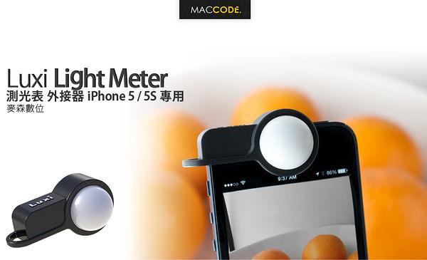 Luxi Light Meter 測光表 外接器 iPhone SE / 5 / 5S 專用