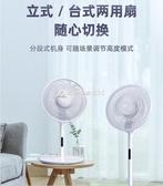 電風扇落地扇循環扇家用宿舍臺式立式風扇靜音搖頭遙控小型 YXS