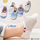 兒童網眼船型襪5入 現貨 夏季薄款透氣網眼短襪鏤空網眼棉襪止滑防滑刺繡船襪 米荻創意精品館