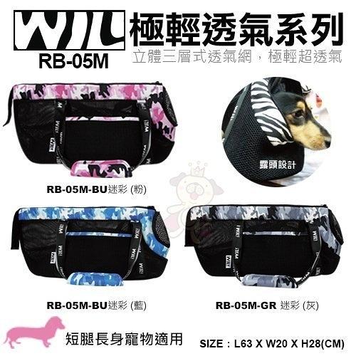 *WANG*WILL 極輕超透氣寵物包系列 RB-05M 多種款式可選 立體三層式透氣網 中長型犬適用