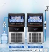 德瑪仕制冰機商用奶茶店酒吧KTV大型小型全自動方冰造冰機CY  自由角落