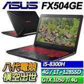 【ASUS華碩】TUF Gaming FX504GE-0131A8300H  隕石黑 ◢15.6吋八代CPU電競機 ◣