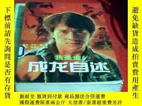 二手書博民逛書店罕見我是誰:成龍自述21799 成龍,傑夫·楊著 上海人民出版社