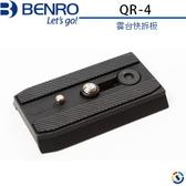★百諾展示中心★BENRO百諾 雲台快拆板QR-4 QR4(適用S2油壓雲台)