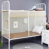 蚊帳 學生宿舍蚊帳單人1.2米上下鋪拉鏈0.9m子母床1.5家用1.8雙人蚊帳【免運】
