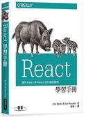 React 學習手冊
