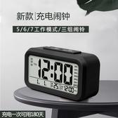 鬧鐘 多功能報時音樂鬧鐘創意學生靜音床頭電子時鐘智慧數字