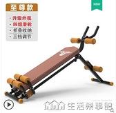 仰臥起坐健身器材多功能美腰收腹機健腹器腹肌板卷腹輔助鍛煉家用 NMS生活樂事館