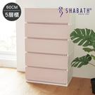 收納櫃 韓國製 置物櫃 衣櫃 塑膠櫃 【G0013】韓國SHABATH Pure極簡主義收納五層櫃60CM(粉紅) 收納專科