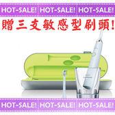【贈敏感刷頭*3】Philips Sonicare HX9332 飛利浦 鑽石靚白 音波震動 電動牙刷 (鑽石機)