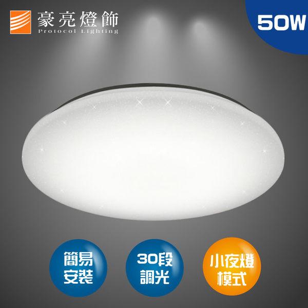 【豪亮燈飾】LED-50W 星鑽吸頂燈(可調光可調色)~美術燈、吸頂燈、吊扇燈、燈泡