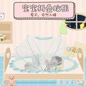 嬰兒蚊帳 嬰兒蚊帳可折疊便攜式兒童寶寶小紋帳小孩新生兒防蚊罩嬰兒床通用 igo 薇薇家飾